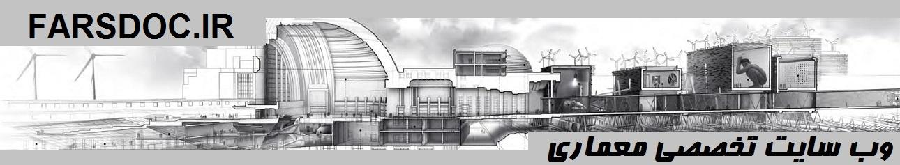 رساله معماری-فارس داک سایت تخصصی معماری